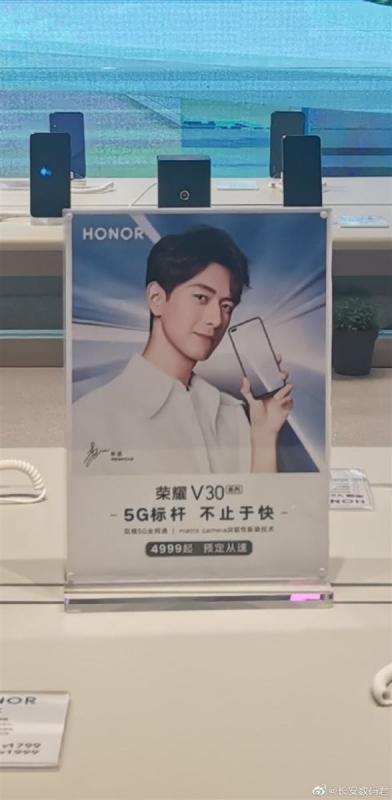Honor V30 xuất hiện trong một cửa hàng với giá 16.4 triệu cùng chip Kirin 990