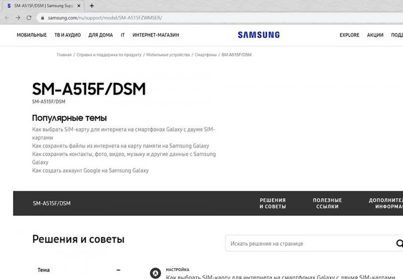 Galaxy A51 đã có mặt trên trang web hỗ trợ của Samsung