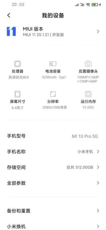 Ảnh chụp màn hình cho thấy thông số kỹ thuật của Xiaomi Mi 10 Pro, sẽ có 16GB RAM
