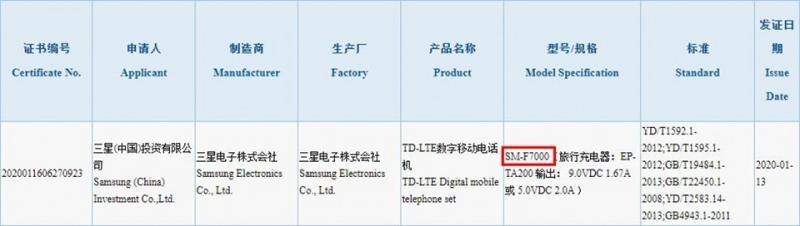 Galaxy Z Flip đạt chứng nhận 3C, sẽ đi kèm với bộ sạc 15W trong hộp