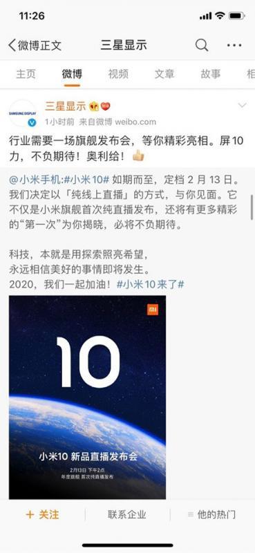 Xiaomi Mi 10 sẽ sử dụng màn hình AMOLED cao cấp của Samsung